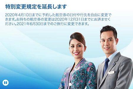 マレーシア航空のコロナ特別対応。2021年6月30日までの航空券に変更可能。