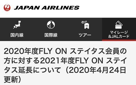 JAL、2020年のステータスを1年延長へ。新型コロナ対応で2022年3月まで。