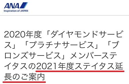 ANAの2020年ステータスは1年延長へ!ダイヤモンド限定特典はどうなる?
