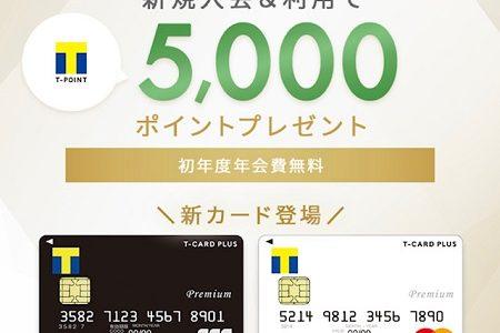 【再登場】年会費無料のクレカ発行で9,500ポイント貰える!さらにウェル活で1.5倍へ!