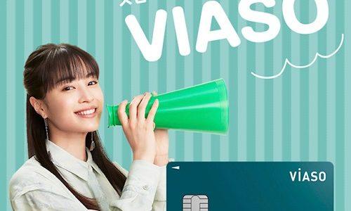 【終了】これはおすすめ!年会費無料のVIASOカードで12,000ポイント!さらに最大1万円キャッシュバック。