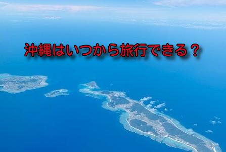 緊急事態宣言の解除で気になる旅行。沖縄へはいつから行ける?