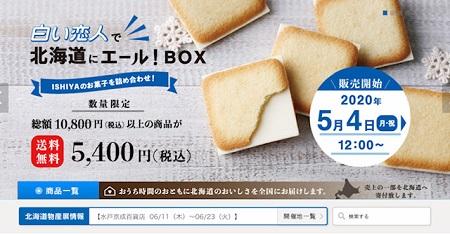 六花亭は12日も発売中!有名なお菓子が半額で購入できる!ステイホーム期間におすすめ。