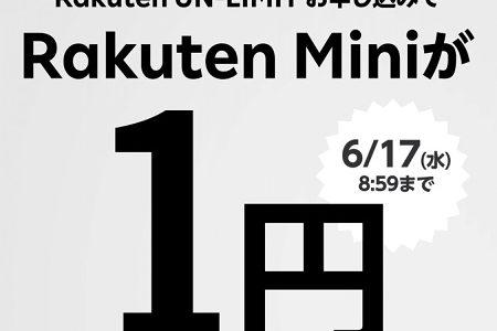 楽天モバイルが端末ばらまきキャンペーン開始。Rakuten Miniが1円!海外でも無料で使える!
