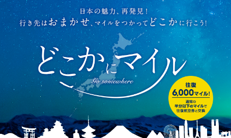 JAL『どこかにマイル』が今日から復活!おすすめの使い方を紹介!