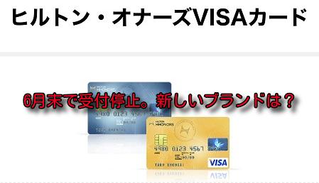 ヒルトンVISAカードは6月で受付停止!ヒルトンは新ブランドのカードを発行へ!