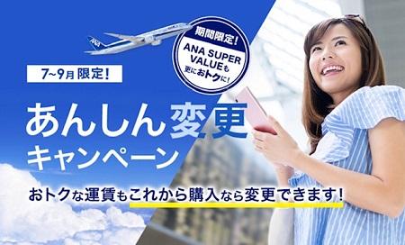 これは便利!ANA国内線で変更手数料が無料になるキャンペーン開始。7~9月限定!