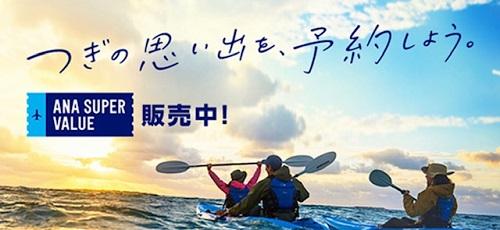 ANA羽田沖縄線の最安値が6千円台に突入!9月まで変更も無料。