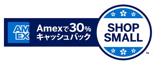 アメックスのキャンペーン『30%キャッシュバック』が最強!ピーチ、コンビニ20%が追加!
