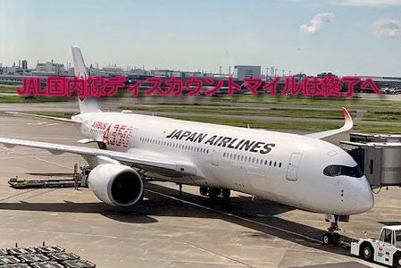 JAL国内線特典航空券、ディスカウントマイル、JALカード割引は終了へ。