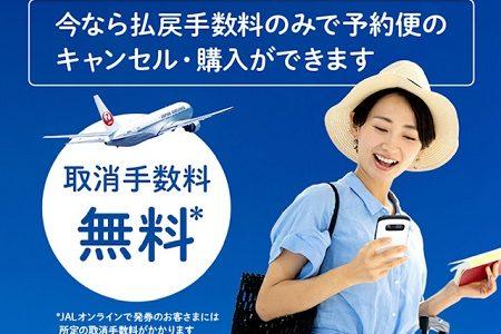 【2021年3月27日まで延長】JAL国内線でキャンセル手数料が無料!