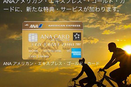 ANAアメックスゴールドカードに新特典追加!メリットは?注意点まとめ。