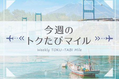ANA「トクたびマイル」羽田伊丹3,000マイル、羽田札幌が4,500マイルで発券可!