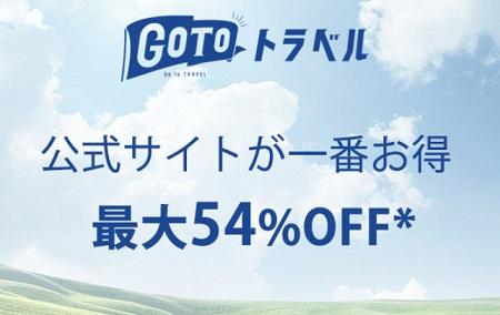 ヒルトンもGoToキャンペーンスタート!国内30%オフセールは9月25日まで。