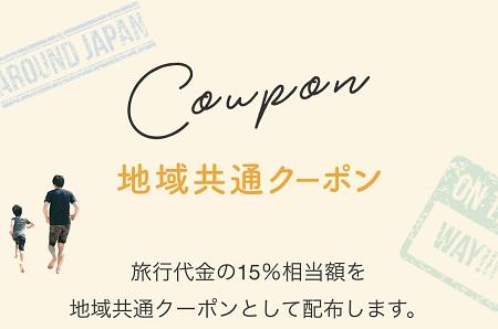 【使ってみての感想】GoToトラベル 地域クーポンは10月1日配布開始!使えるお店に注意!