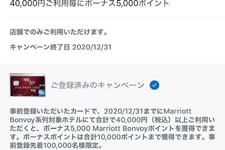 アメックスのキャンペーンにマリオットが追加!12月31日まで最大1万ポイント獲得可!