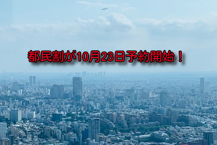 都民割が10月23日スタート!GoTo併用可で1人5,000円補助。ただし注意点あり!