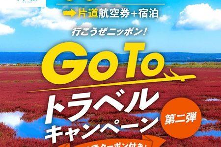 JALパックの日帰り、片道プランはおすすめ。札幌、大阪市が12月15日出発分まで対象外へ。キャンセルはどうなる?