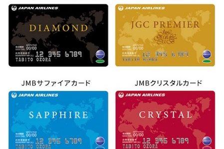 JALステータスカードは必要?2021年から希望者のみで申し込み開始。とりあえず貰っておきましょう。