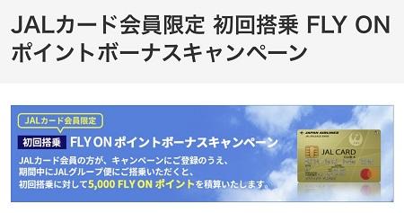 JAL FOPキャンペーン、2021年はJALカード初回5,000が継続。1.5倍は3月で終了。