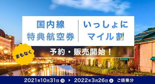 ANA国内線、特典航空券争奪戦が8月29日にスタート!注意点まとめ。2022年3月26日搭乗分まで。