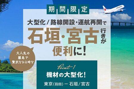 JAL、石垣・宮古線がより便利に!機材大型化でクラスJが取りやすくなる!
