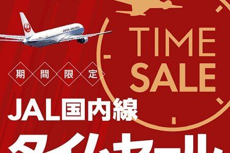 JAL国内線、タイムセール開始!10月24日まで。ツアーもおすすめ!