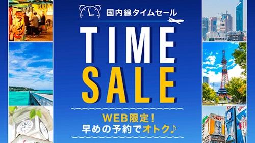 ANA国内線タイムセールスタート!羽田伊丹が5,000円など。予約はお早めに!