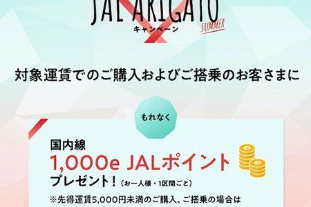 JAL、e JALポイント搭乗キャンペーン開始、8月29日まで。ANAは対象者限定でスカイコイン。