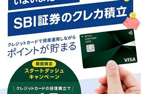 三井住友カードとSBI証券がついにタッグ!積立でVポイントが貯まる!おすすめは?