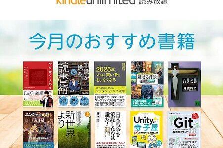 3ヶ月99円で本が読み放題!Kindle unlimitedで6月22日までキャンペーン中!
