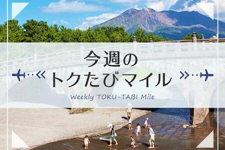 ANA「トクたびマイル」は3,000マイルから発券可。今週も羽田、伊丹、沖縄線から多数。