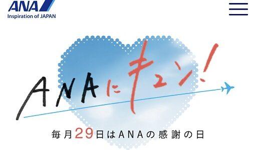 ANA国内線タイムセールスタート!ANAキュンは7月29日のみ。北海道、北陸、東北が対象。