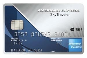 アメックス・スカイトラベラーカードが9月30日で受付終了。今から申し込みはあり?