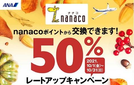 10月スタート!nanacoポイントからANAスカイコインへの移行で50%ボーナス。