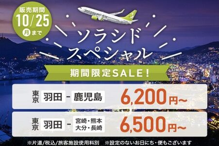 ソラシドエア、国内線セール開始。破格の福岡那覇3,900円等。10月25日まで。